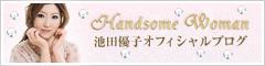 池田優子オフィシャルブログ