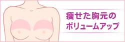 痩せた胸元のボリュームアップ