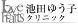 池田ゆう子クリニック